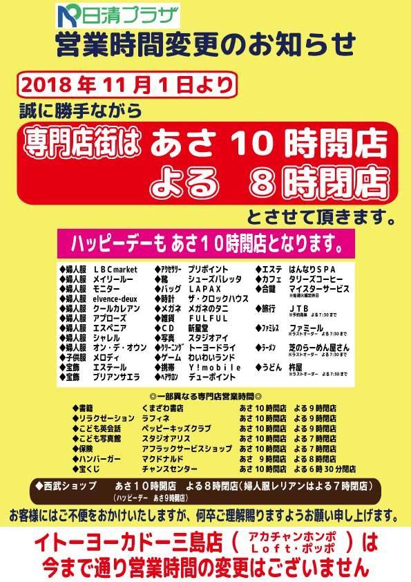(西武ショップ追加版)営業時間変更お知らせPOP② 2018年11月1日.jpg
