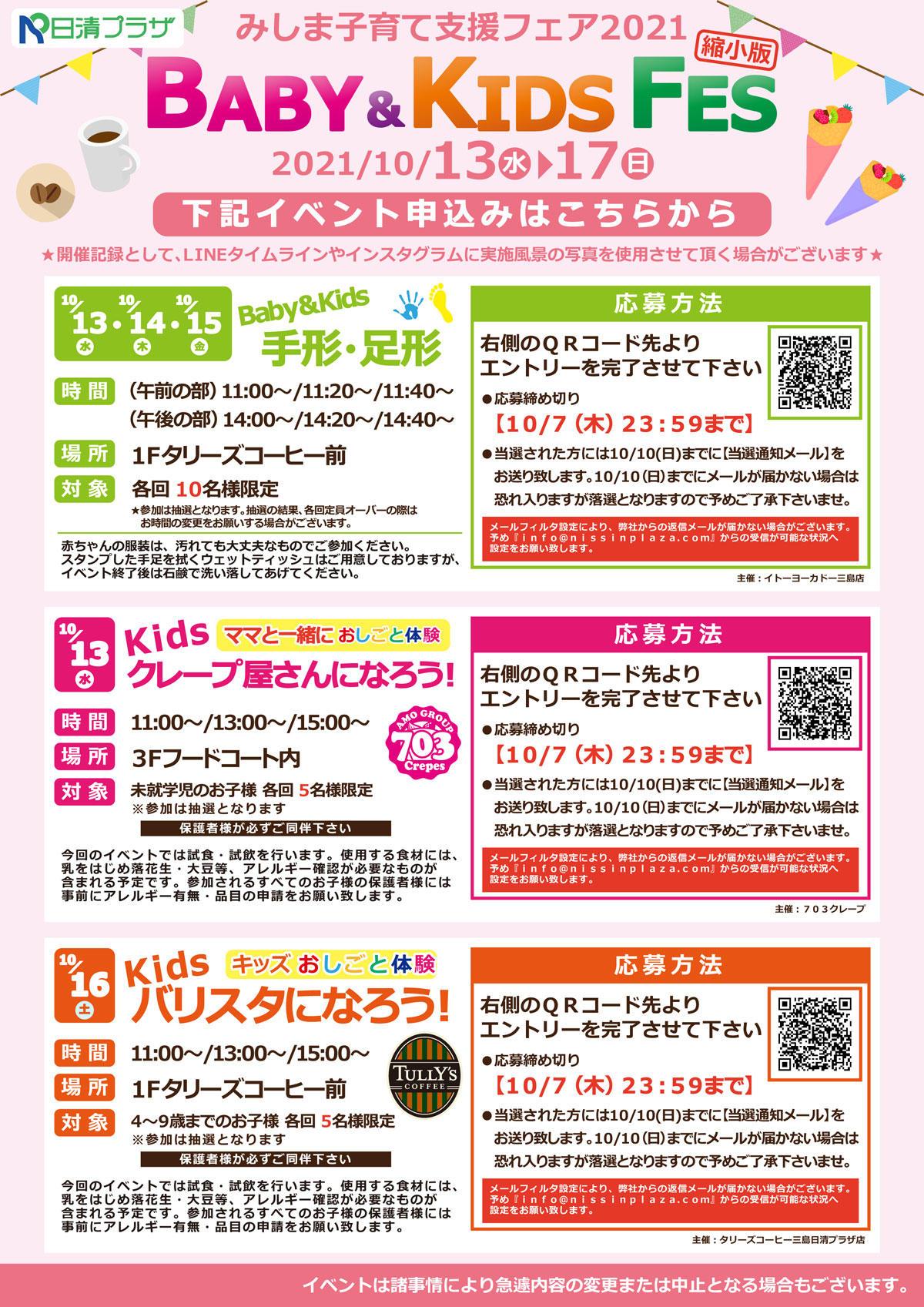 イベント募集POP.jpg