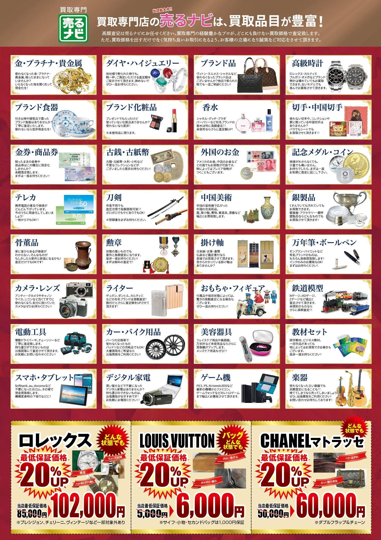 売るナビ開店チラシ(裏).jpg