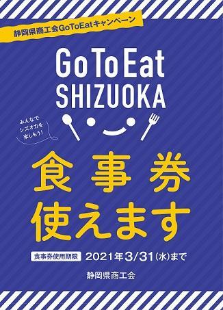gotoeatshizuoka.jpg